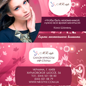 Loyalty card for beauty salon