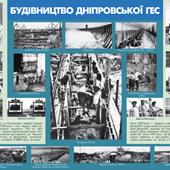 Poster Dneproges